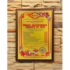 Подарочный диплом Самого заслуженного юбиляра