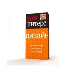 Книга Основы. Дизайн