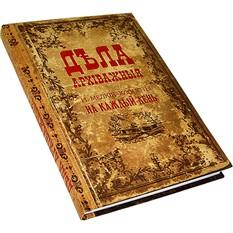 Записная книга «Деяния дворянские» большая