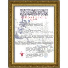 Поздравительный плакат Клятва Гиппократа для врача