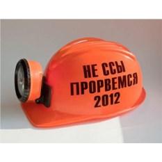 Каска «Не ссы прорвёмся 2012»