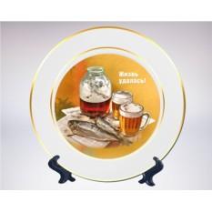 Сувенирная тарелка «Жизнь удалась!»