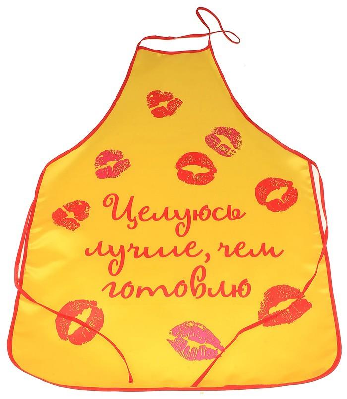 Женский фартук Целуюсь лучше, чем готовлю