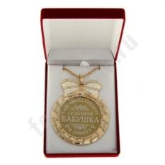 Медаль в бархатной коробке Любимая бабушка
