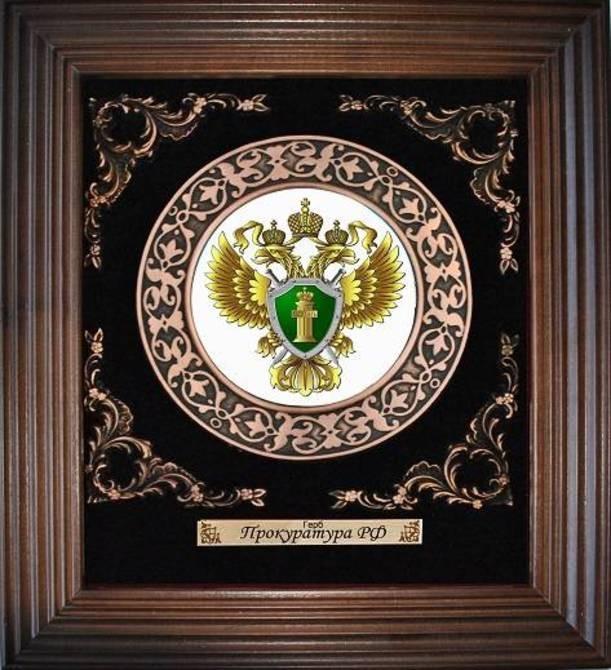 Панно Герб Прокуратуры РФ