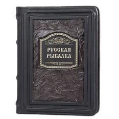 Книга с кожаной обложкой «Русская рыбалка»