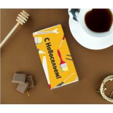 Именная шоколадка «На новоселье!»