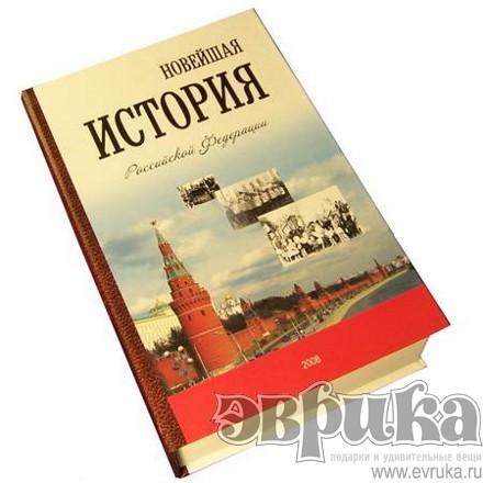 Книга-шкатулка «Новейшая История» с флягой