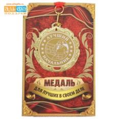 Подарочная медаль в открытке Лучший начальник