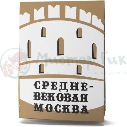 Путеводитель Средневековая Москва