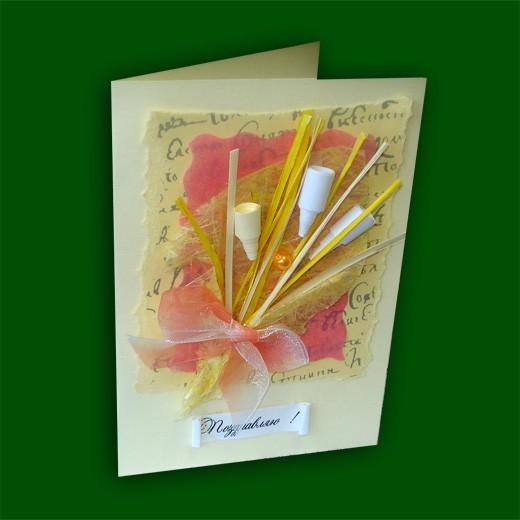 Дизайнерская открытка Радость