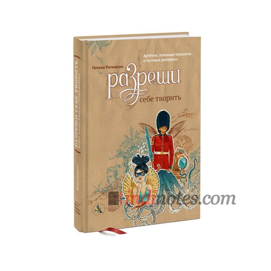 Книга Разреши себе творить Ратковски Н.