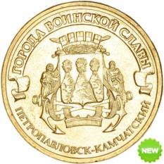 Монета 10 рублей 2015 года Петропавловск-Камчатский