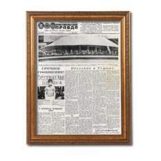 Поздравительная газета на день рождения 90 лет