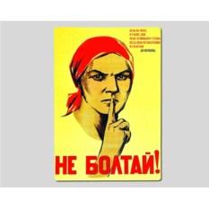 Подставка под горячее «Не болтай!»