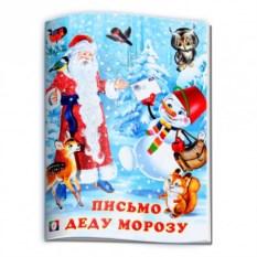 Стихи для малышей Письмо Деду Морозу
