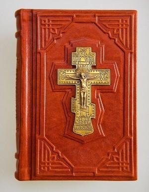 Подарочная книга Молитвослов (с бронзовым крестом)