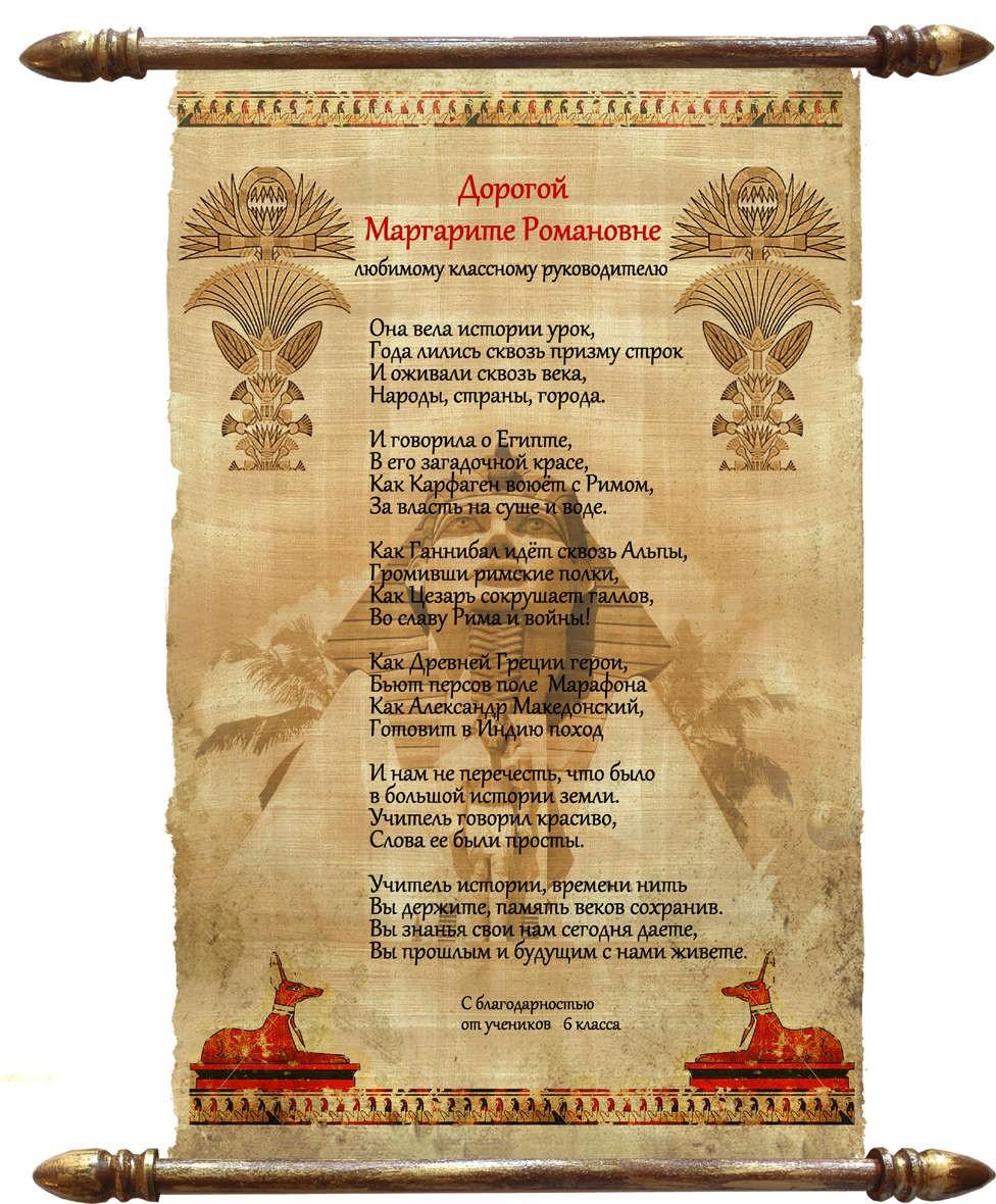 Свиток Стихи любимому классному руководителю на папирусе