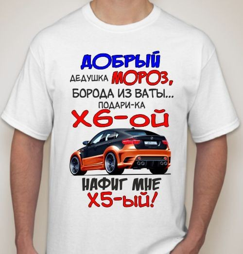 Мужская футболка Подари Х6-ой