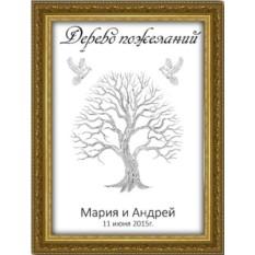 Дерево пожеланий на свадьбу в раме 30х40 см