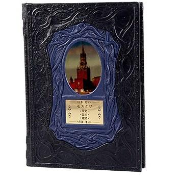 Подарочная книга о Москве на японском языке