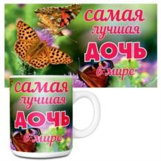 Кружка Самая лучшая дочь в мире, бабочки