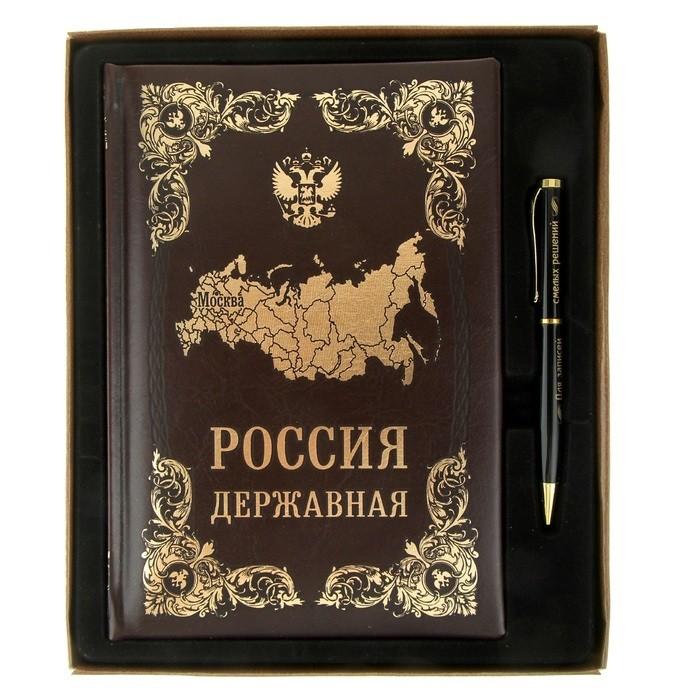 Подарочный набор ВЕЛИКАЯ РОССИЯ (ежедневник и ручка)