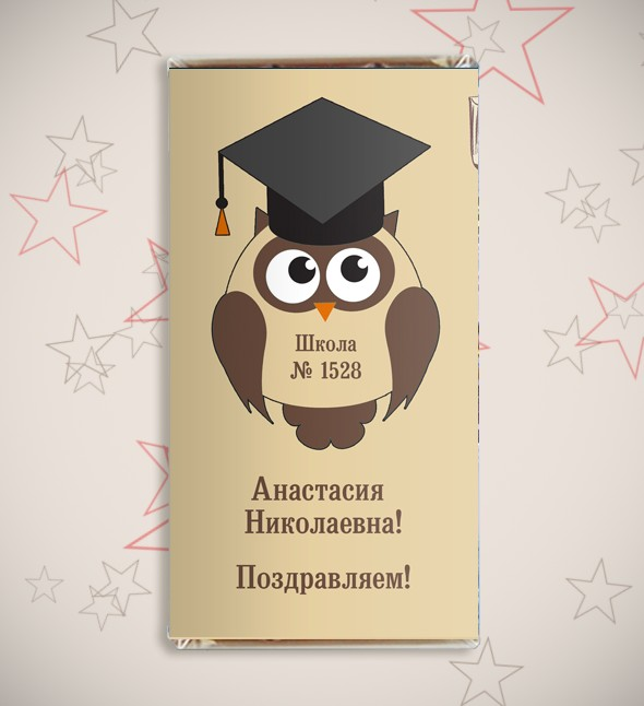 Именная шоколадная открытка «Знание - сила»