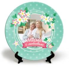 Тарелка с вашим фото «Маме»