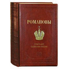Книга «Романовы. 300 лет служения России»