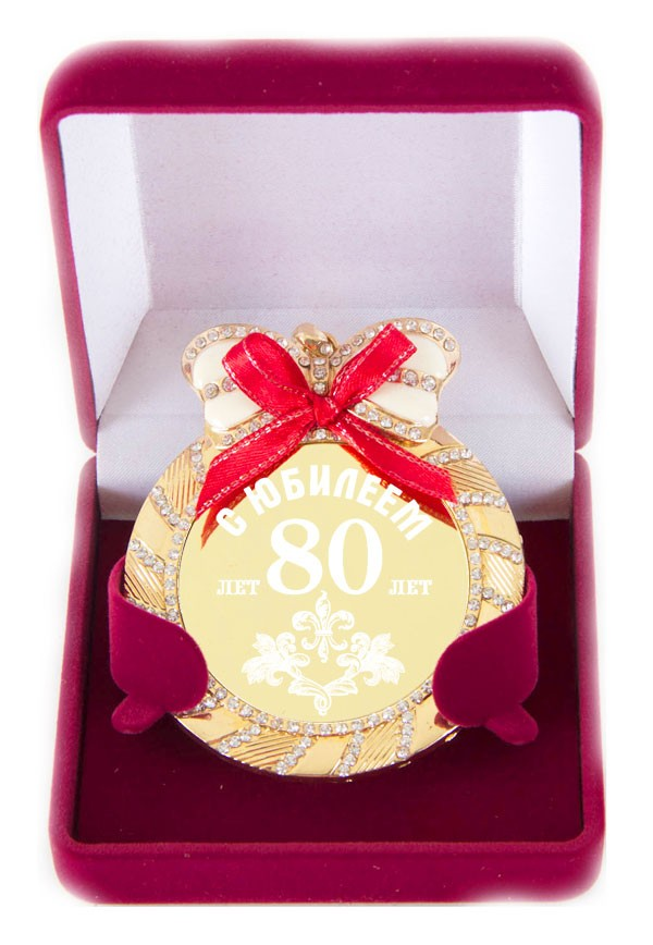 Медаль на цепочке С Юбилеем 80 лет