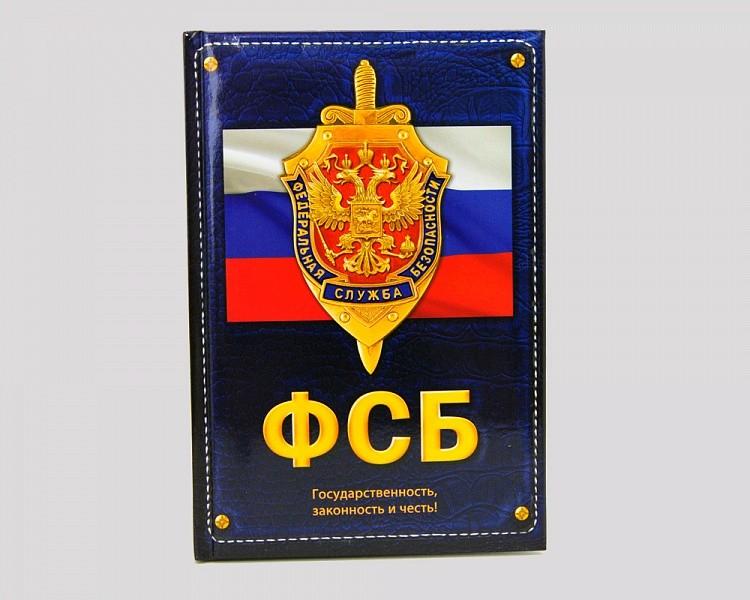 Ежедневник «ФСБ»