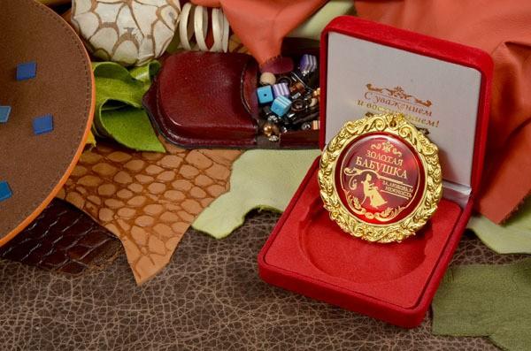 Подарочная медаль «Золотая бабушка, за любовь и нежность!»