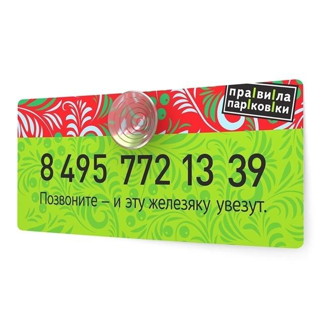 Парковочная визитка Патриотичный и задорный