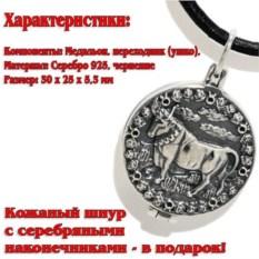 Открывающийся медальон Телец