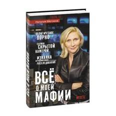 Книга «Все о моей мафии»