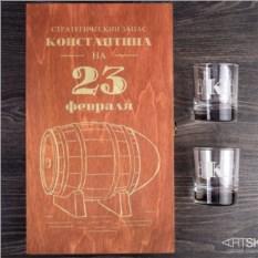 Набор для виски «23 февраля»