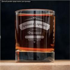 Стакан для виски Best of the best
