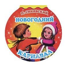 Детская книжка-игрушка Новогодний карнавал
