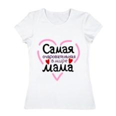 Женская футболка Самая очаровательная в мире мама
