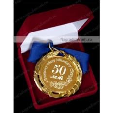 Оригинальная медаль на Юбилей