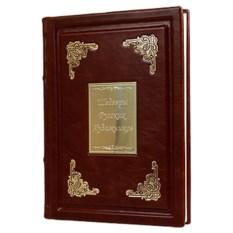 Подарочная книга Шедевры Русских Художников