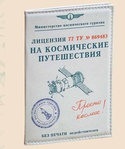 Обложка на паспорт Космические путешествия