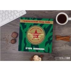Конфеты в подарочной упаковке «Генеральский продпаёк»