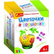 Набор для выращивания «Цветочки в горшочке»