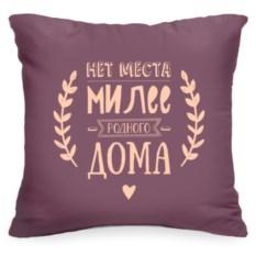 Декоративная подушка с цитатой Нет места милее...