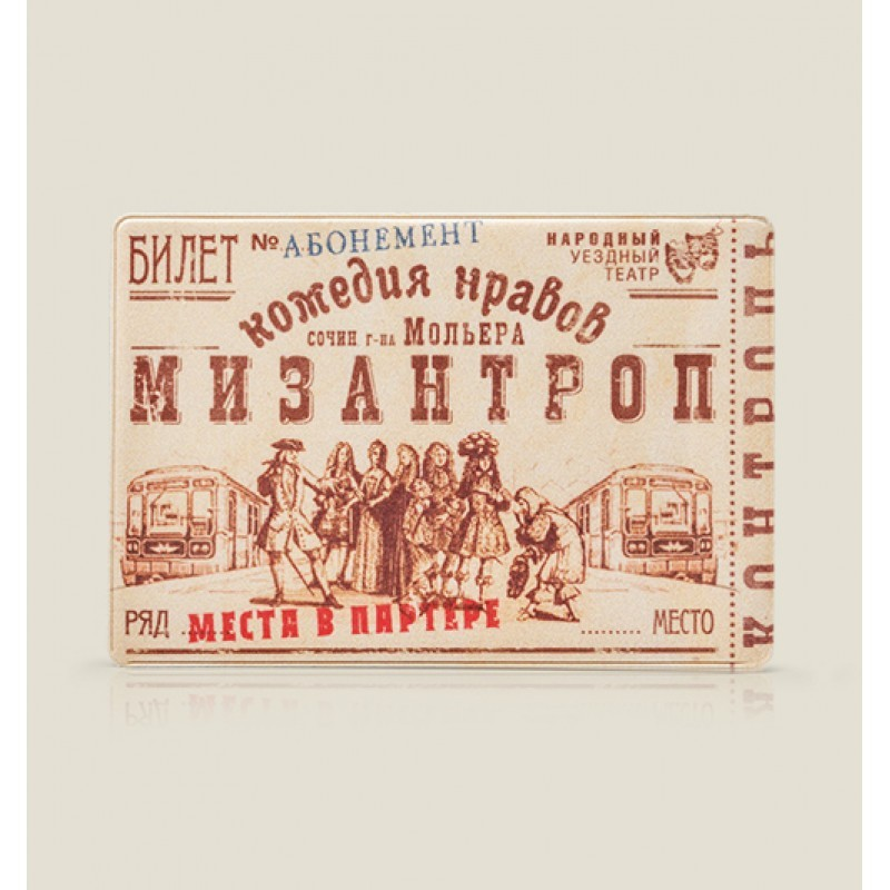 Чехол для проездного Мизантроп