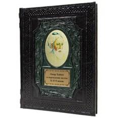 Книга Омар Хайям и персидские поэты 10-16 веков