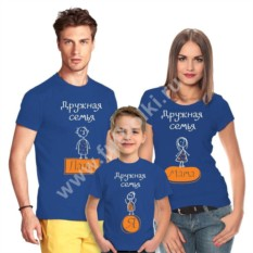 Набор семейных футболок Дружная семья