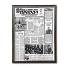 Поздравительная газета Казахстанская правда в раме Элеганс